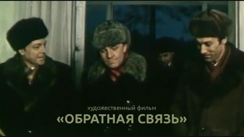 Худ.фильм «Обратная связь», 1977