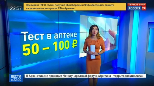 Новости на «Россия 24» • Две полоски как оружие: предприимчивые москвички шантажируют мужчин фальшивыми тестами на беременнос