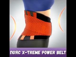 1 extreme power belt - пояс для похудения и коррекции фигуры