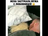 Жена застукала мужа с любовницей)