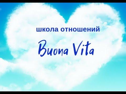 Школа отношений Buona Vita Как стать идеальной женой и при этом оставаться собой!