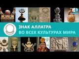 Знак АллатРа во ВСЕХ КУЛЬТУРАХ мира Артефакты Символы