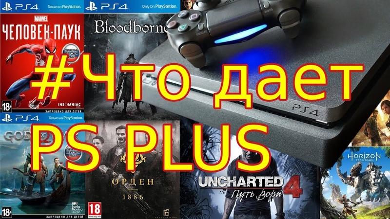 Что дает подписка PS PLUS для пользователей PS 4 без соплей и воды