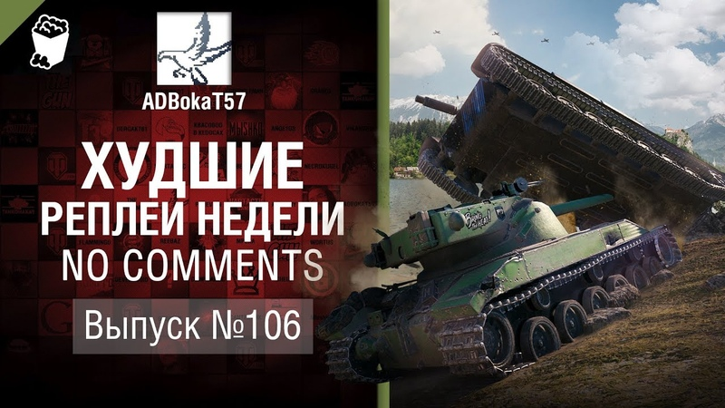 Худшие Реплеи Недели - No Comments №106 - от ADBokaT57 [World of Tanks]