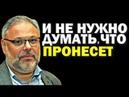 Михаил Хазин 17.06.2018