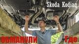 Skoda Kodiaq Российской сборки дешевле, где нас обманули! Самый подробный обзор, тачка от владельца.