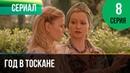 ▶️ Год в Тоскане 8 серия Мелодрама Фильмы и сериалы Русские мелодрамы
