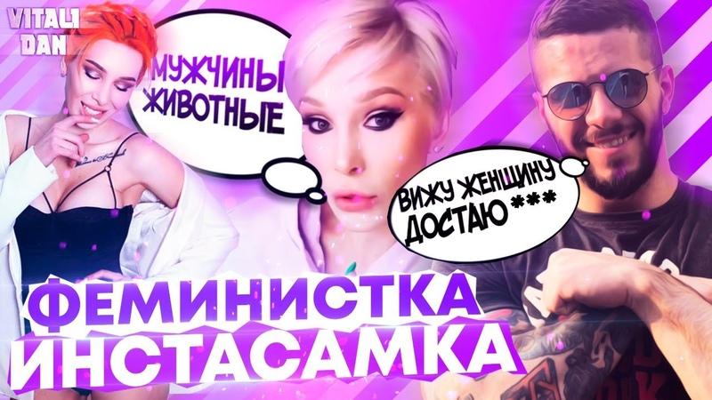 РЕАКЦИЯ КАЧКА на опять ИНСТАСАМКА ФЕМИНИСТКА Мария Вискунова Maria Viskunova