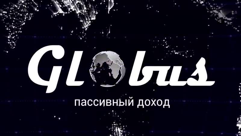 Взлом лендинга Глобуса
