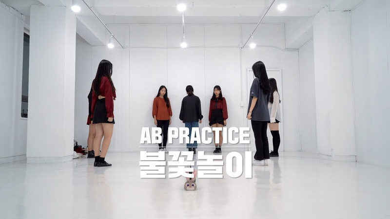 [AB PRACTICE] 오마이걸 OH MY GIRL - 불꽃놀이 REMEMBER ME   커버댄스 DANCE COVER   연습실 ver.