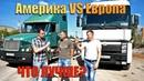 Дальнобойщики Европа VS Америка FREIGHTLINER против MAGNUM