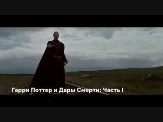 «Гарри Поттер и Дары Смерти»