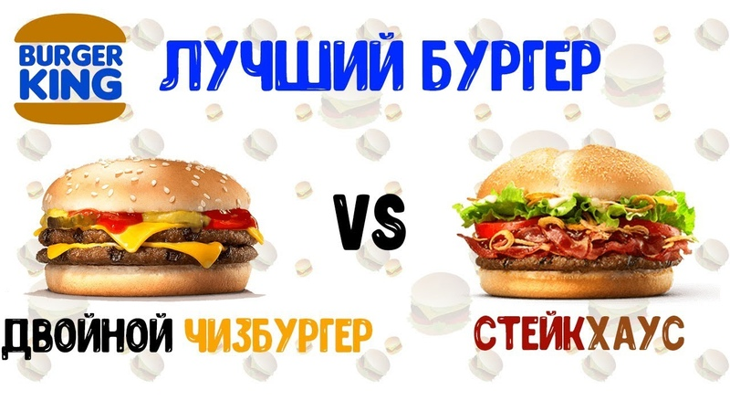 Двойной Чизбургер vs Стейкхаус | ЛУЧШИЙ БУРГЕР | Бургер Кинг