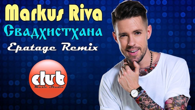 Markus Riva - Свадхистхана (Epatage Remix)
