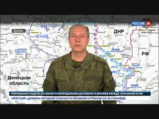ДНР: Украина готовит провокацию в Донбассе