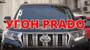 Как угнать Тойота Прадо 2018