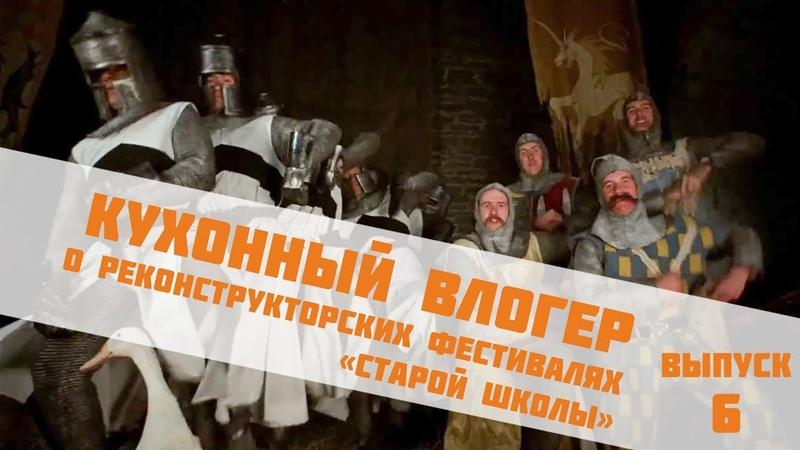 (18!) Кухонный влогер о реконструкторских фестивалях старого образца (Выпуск 6)