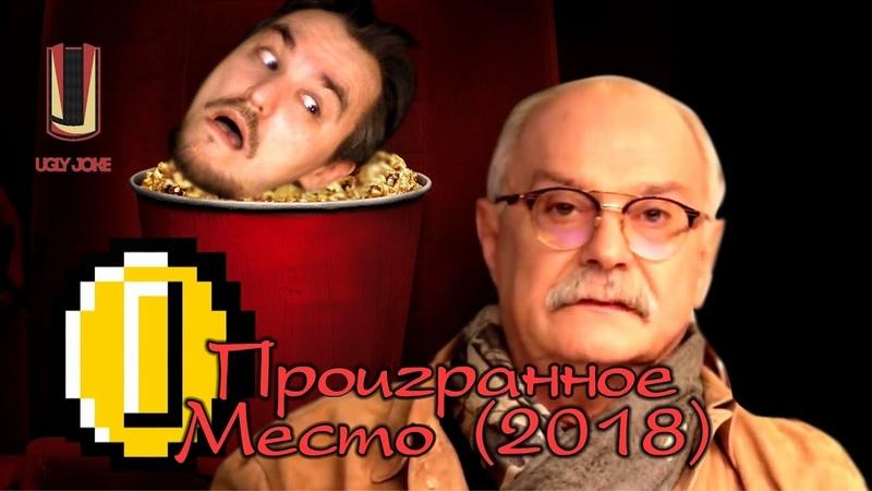 ТРЕШ ОБЗОР фильма Проигранное место 2018