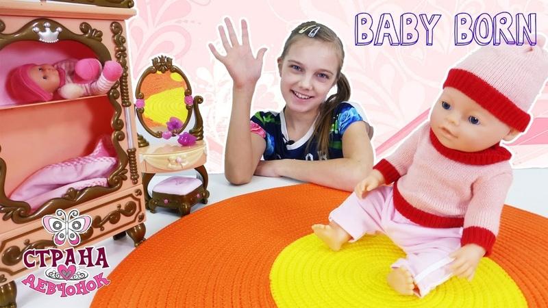 Страна девчонок • ЮЛЯ и Беби-Борн СОНЯ: играем в дочки-матери!