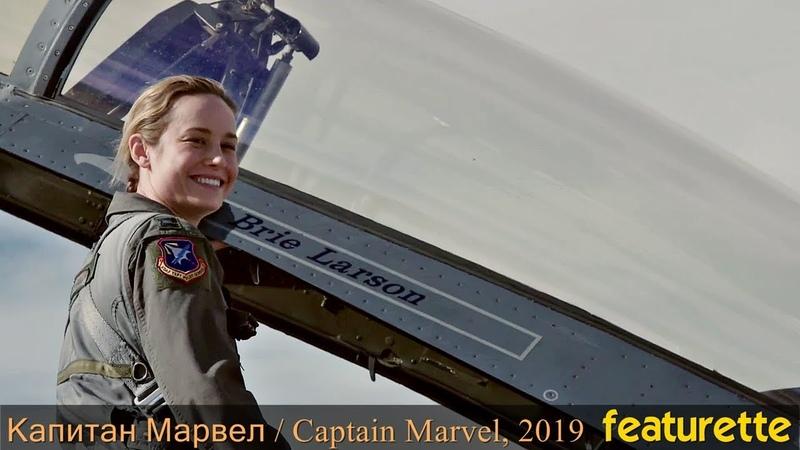 Фичуретка к фантастическому фильму «Капитан Марвел /Captain Marvel, 2019» Behind the scenes