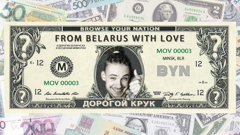 Дорогой КРУК - о MAGASHOW, провале на баттле и настоящих приключениях / BYN
