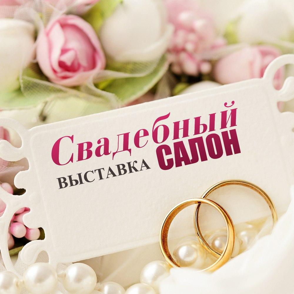 Афиша Ростов-на-Дону Выставка «Свадебный салон»