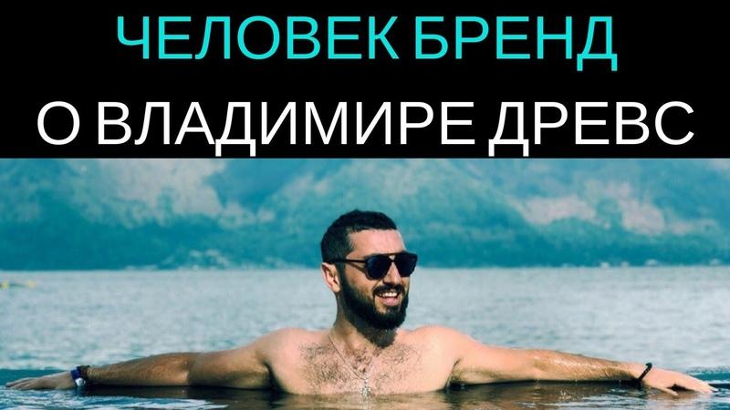 Чермен Дзотов, нр.1 по личному бренду - о работе с Владимиром Древс
