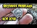 Коп по старине 2018! Проверил деревню на наличие монет Поиск с металлоискателем minelab x terra 705
