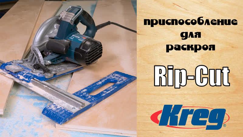 Приспособление для раскроя Kreg Rip-Cut