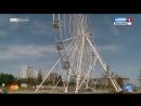 На волгоградском колесе обозрения прокатились более двух тысяч человек