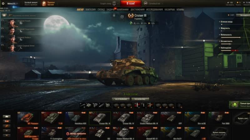 Прохождение игры World of Tanks