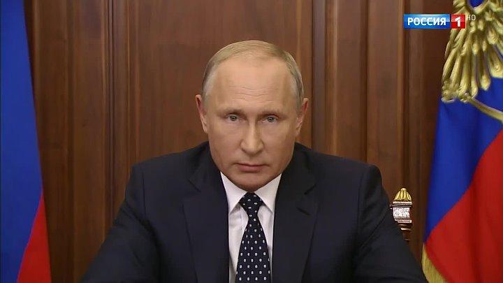 Телеобращение Путина по пенсионной реформе 29.08.18