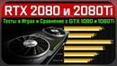 RTX 2080 и 2080Ti - Игровые тесты и Сравнение с GTX 1080 и 1080Ti