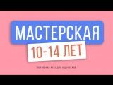 Школа ОМ. Видео о курсе «Мастерская» для подростков 10-14 лет