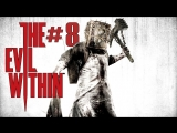 The Evil Within Эпизод 8 - 15 (Конец)