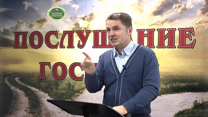 Олег Ремез Послушание Господу 09 встреча