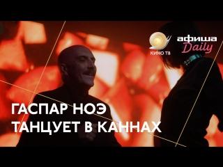 Гаспар Ноэ танцует в Каннах
