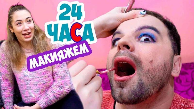 24 часа ПАПА С Макияжем НАКРАСИЛА Папу КОСМЕТИКОЙ video baby