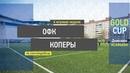 Ole Gold Cup 7x7 VII сезон Асафьева 4 ТУР ОФК Коперы