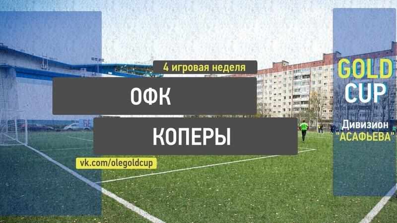 Ole Gold Cup 7x7 VII сезон. Асафьева. 4 ТУР. ОФК - Коперы