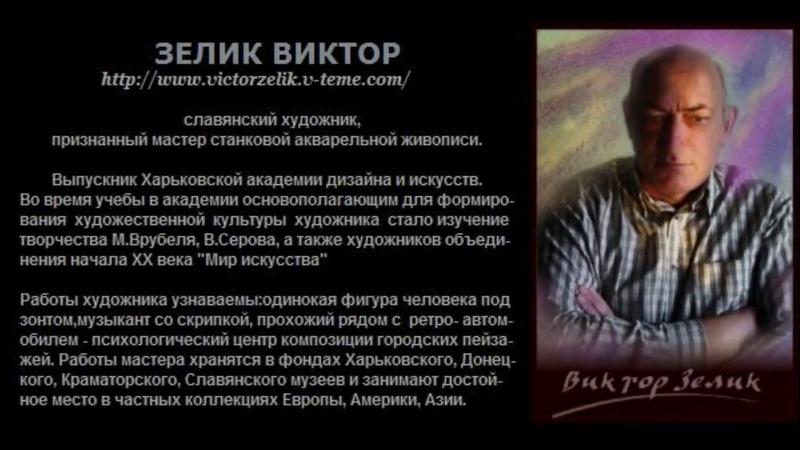 Мелодия из кф Театр Раймонд Паулс ♣♣ Художник Виктор Зелик Victor Zelik