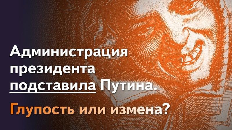 Кургинян: Администрация президента подставила Путина. Глупость или измена? Смысл игры 130