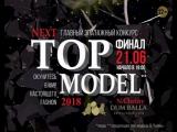 21 июня в 19.00 в ресто-клубе DUM  DALLA финал супер конкурса NEXT TOP MODEL2018 от модельного агентства RUSSIAN STYLE/N/Chelny