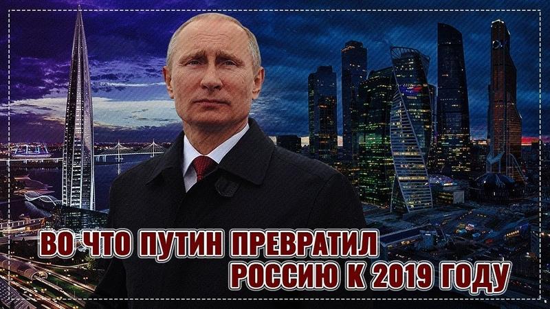 Во что Путин превратил Россию к 2019 году