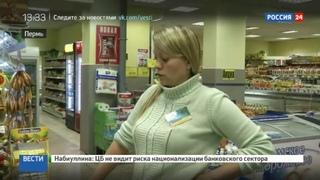 Новости на Россия 24 • В Перми грабитель три часа издевался над кассиром на глазах очевидцев