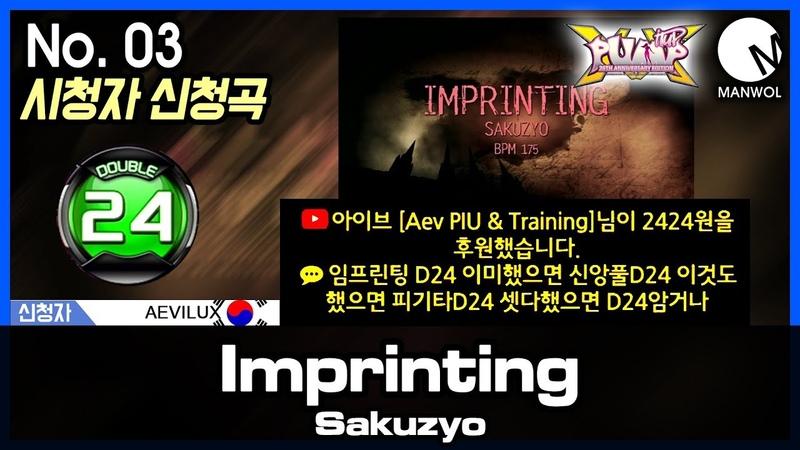 만월펌프 시청자 도네신청 Pump It Up XX Imprinting 임프린팅 D24 No 02