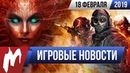 Игромания ИГРОВЫЕ НОВОСТИ 18 февраля Sony THQ Nordic Infinity Ward Activision Blizzard