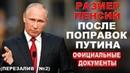 Размер пенсий после пенсионной реформы Нищенские пенсии Путина перезалив №2 Pravda GlazaRezhet