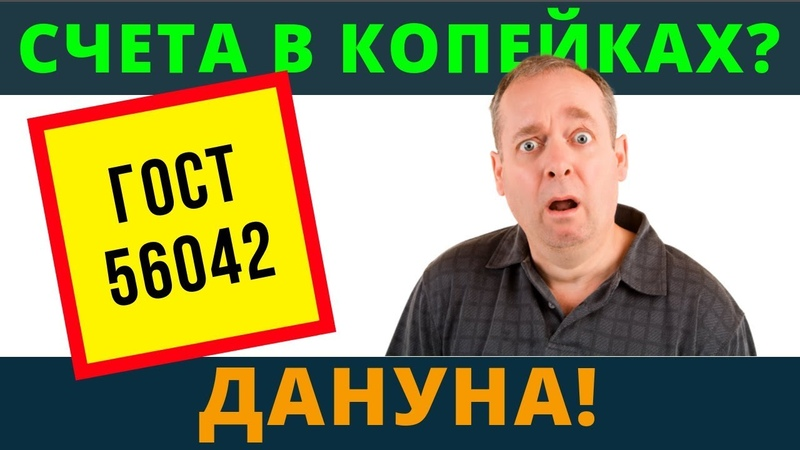 Согласно Госта 56042-2014 все счета в копейках | Возрождённый СССР Сегодня