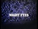 Ночная стража/ Ночная слежка/ Ночное наблюдение 1990 VHS OPENING Перевод Неизвестного перца